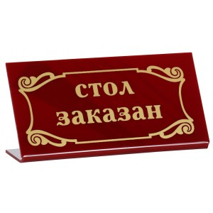 Табличка «Стол заказан» 200х100 мм
