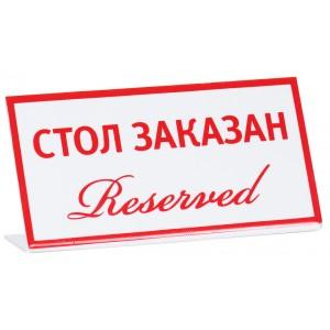 Табличка «Стол заказан (reserved)» 200х100 мм