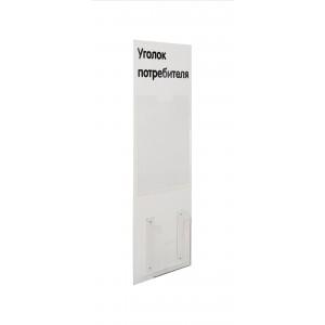 Стенд «Уголок потребителя» на 2 кармана А4+А5 240х750 мм, цвет белый [УП-3]
