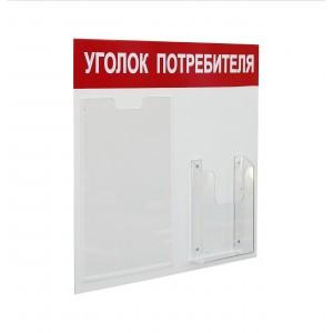 Стенд «Уголок потребителя» на 2 кармана А4+А5, 500х420 мм, цвет красный [УП-2]