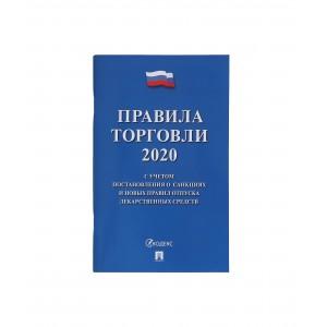 Книга «Правила торговли 2021» (232499)
