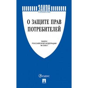 Книга «О защите прав потребителей» (234570)