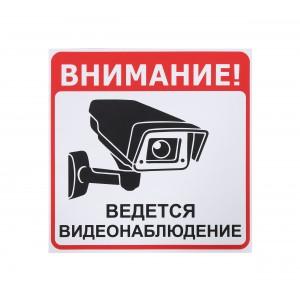 Информационная наклейка «Ведется видеонаблюдение» 200х200 мм