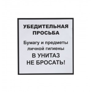 Информационная наклейка «НЕ БРОСАТЬ» 200х200 мм