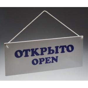 Табличка «Открыто-Закрыто» 300х120 мм [Р-20]
